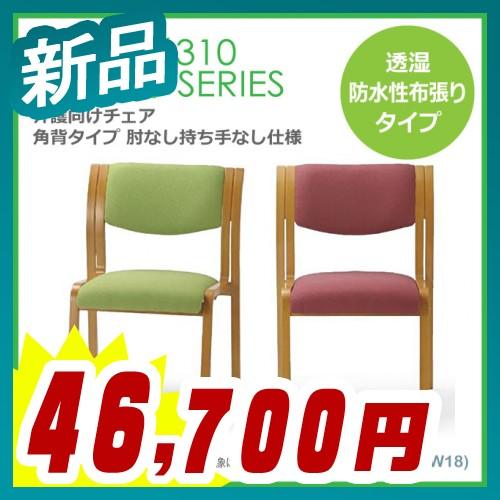 介護向けチェア 2脚セット 角背・肘なしタイプ 透湿防水性布張り 木製チェア AICO製:MW-310シリーズ MW-311(FW18) 新品 オフィス家具
