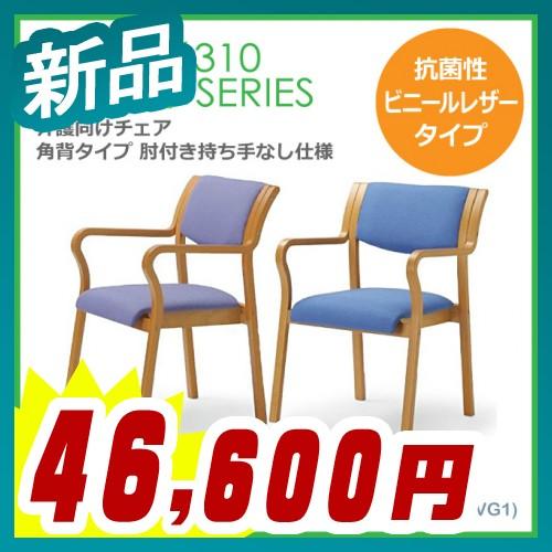 介護向けチェア 2脚セット 角背・肘付きタイプ 抗菌性ビニールレザー張り 木製チェア AICO製:MW-310シリーズ MW-310(VG1) 新品 オフィス家具