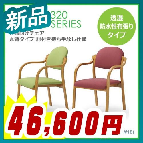 介護向けチェア 2脚セット 丸背・肘付きタイプ 透湿防水性布張り 木製チェア AICO製:MW-320シリーズ MW-320(FW18) 新品 オフィス家具