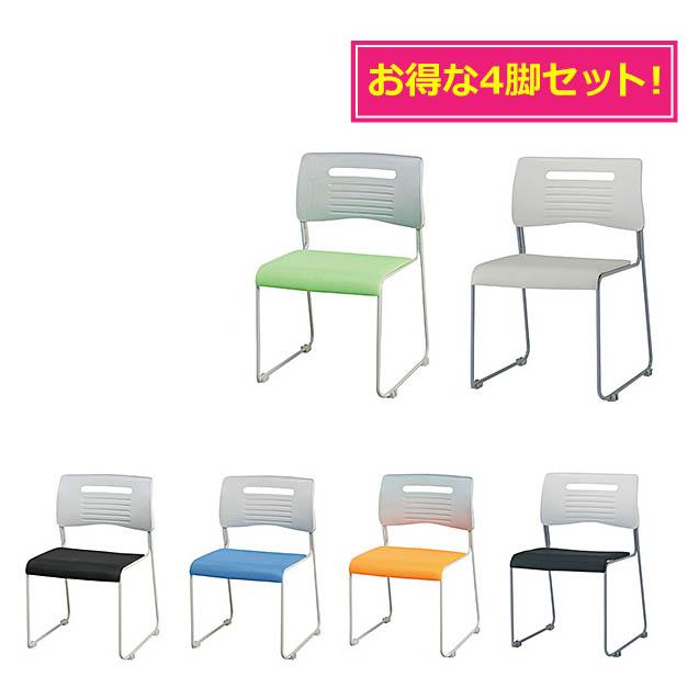 ミーティングチェア 同色4脚セット スタッキングチェア 会議イス パイプ椅子 井上金庫製:PMCシリーズ 法人様のみ送料無料 PMC-(P)430 新品 オフィス家具 4脚セット