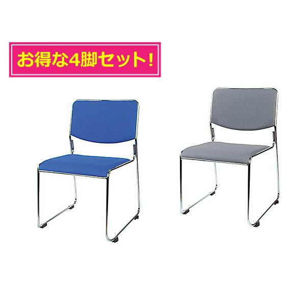 スタッキングチェア 4脚セット 同色 ミーティングチェア 会議イス パイプ椅子 井上金庫製:MKシリーズ 法人様のみ送料無料 MK-550CN 新品 オフィス家具 4脚セット 全2色