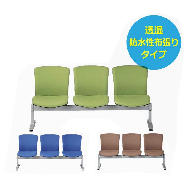 ロビーチェア 3人用肘なしタイプ 透湿防水性布張り 応接 ウェディングスペース アイコ AICO製: LC-600シリーズ LC-683(FW18) 新品 オフィス家具 全6色