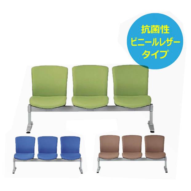 ロビーチェア 3人用肘なしタイプ 抗菌性ビニールレザー張り 応接 ウェディングスペース AICO製: LC-600シリーズ LC-683(VG1) 新品 オフィス家具 全3色
