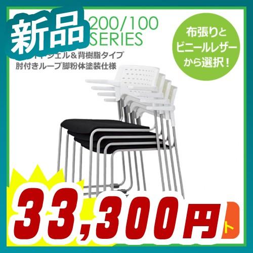 ミーティングチェア 4脚セット ホワイトシェル 背樹脂タイプ 肘付きループ脚 粉体塗装タイプ AICO製:MC-200/100シリーズ