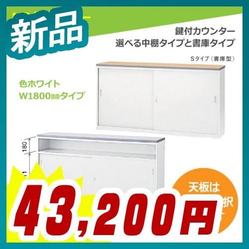 お買い物マラソン!ポイント最大42倍! ハイカウンター 鍵付き ホワイト W1800mm Sタイプ書庫型/Uタイプ中棚型 日本製 完成品 セイコー製:NSカウンターシリーズ