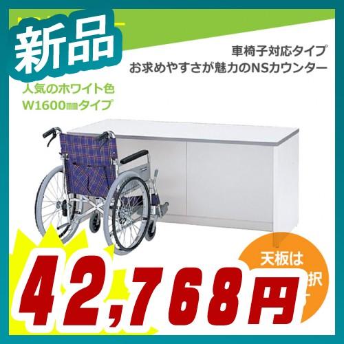 お買い物マラソン!ポイント最大42倍! 車椅子対応 ローカウンター ホワイト W1600mm 天板ホワイトorペールアルダー 日本製 完成品 セイコー製:NSカウンターシリーズ