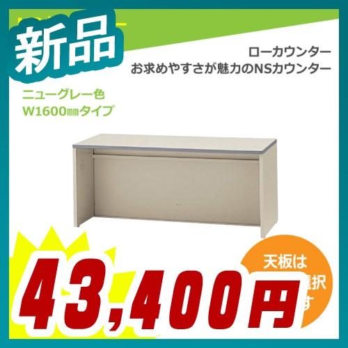 お買い物マラソン!ポイント最大42倍! ローカウンター ニューグレー W1600mm 天板ニューグレーorペールアルダー 日本製 完成品 セイコー製:NSカウンターシリーズ