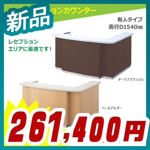 インフォメーションカウンター 奥行D1540mm 有人タイプ ハイカウンター 中天板付き 日本製 完成品 セイコー製