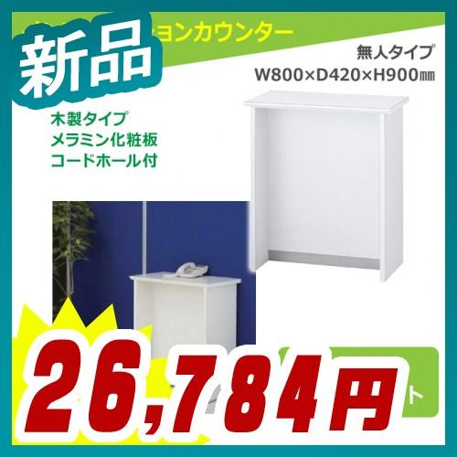 お買い物マラソン!ポイント最大42倍! インフォメーションカウンター 無人タイプ 木製 ホワイト色 ハイカウンター 日本製 完成品 セイコー製:BIFシリーズ