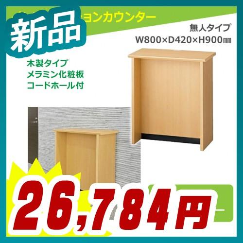 お買い物マラソン!ポイント最大42倍! インフォメーションカウンター 無人タイプ 木製 ペールアルダー色 ハイカウンター 日本製 完成品 セイコー製:BIFシリーズ