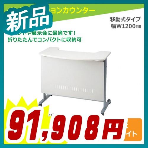 お買い物マラソン!ポイント最大42倍! インフォメーションカウンター 移動式タイプ W1200mm 天板ハネ上げ式 ホワイト色 ハイカウンター 日本製 完成品 セイコー製:MCTシリーズ