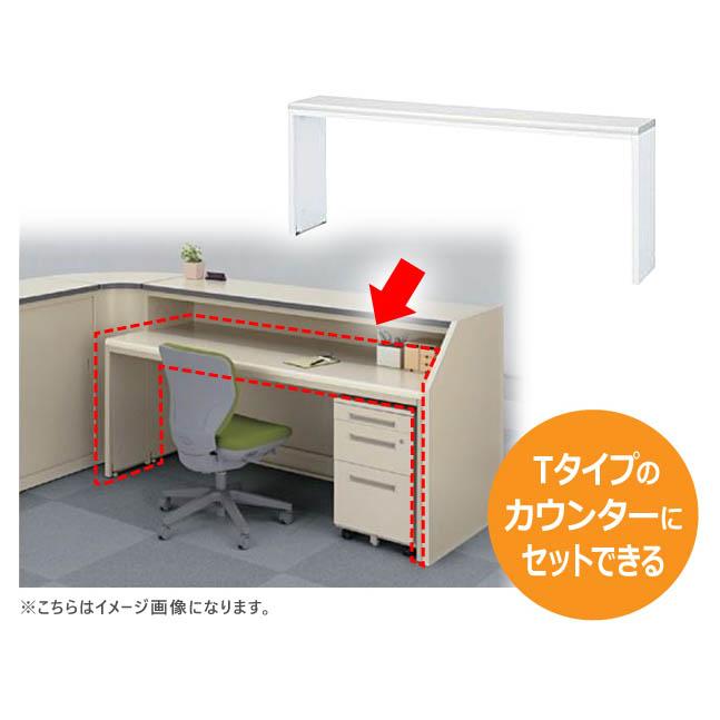 インフォメーションテーブル ホワイト W1800mm ハイカウンター Tタイプ 日本製 完成品 セイコー製:NSカウンターシリーズ W1800xD302xH700 NST-18WW 新品 オフィス家具