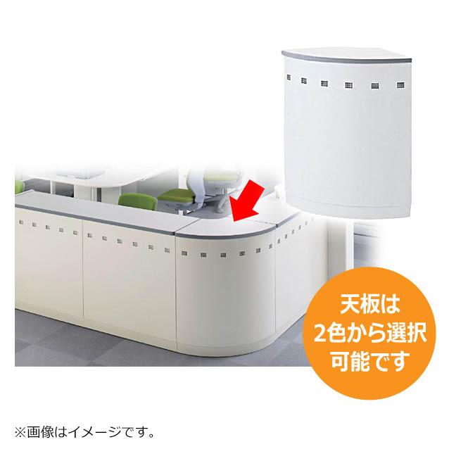 ハイカウンター 90°外コーナー ホワイト 天板ホワイトorペールアルダー 日本製 完成品 セイコー製:NSカウンターシリーズ NSH-45R_W 新品 オフィス家具
