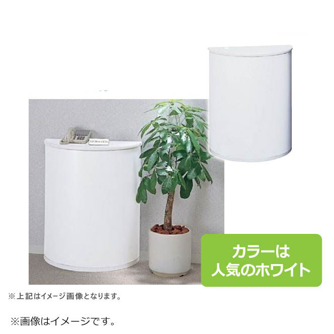 エントリーでポイント10倍! インフォメーションカウンター 無人用 半円タイプ ホワイト色 ハイカウンター 日本製 完成品 セイコー製:CIFシリーズ W800xD400xH950 CIF-N80RWW 新品 オフィス家具