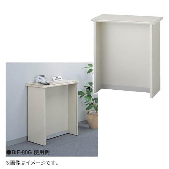 インフォメーションカウンター 無人タイプ 木製 ニューグレー色 ハイカウンター 日本製 完成品 セイコー製:BIFシリーズ W800xD420xH900 BIF-80G 新品 オフィス家具