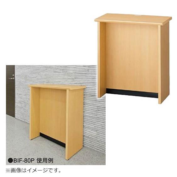インフォメーションカウンター 無人タイプ 木製 ペールアルダー色 ハイカウンター 日本製 完成品 セイコー製:BIFシリーズ W800xD420xH900 BIF-80P 新品 オフィス家具