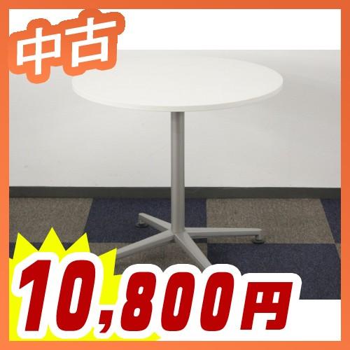 円テーブル 会議テーブル 丸テーブル ミーティングテーブル 会議机 テーブル イトーキ製:DEシリーズ