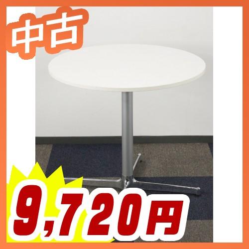 会議テーブル 円テーブル 丸テーブル ミーティングテーブル 会議机 テーブル W800xD800xH720【中古】【セット】【オフィス家具】