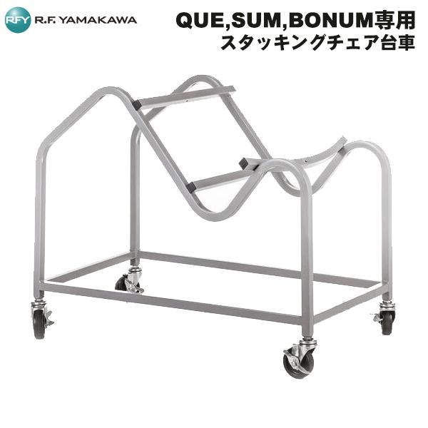 スタッキング ミーティングチェア QUE SUM BONUM 専用台車 最大25脚まで積載可能 楽々運べるキャリー アール・エフ・ヤマカワ製 QSB-T25 新品 オフィス家具