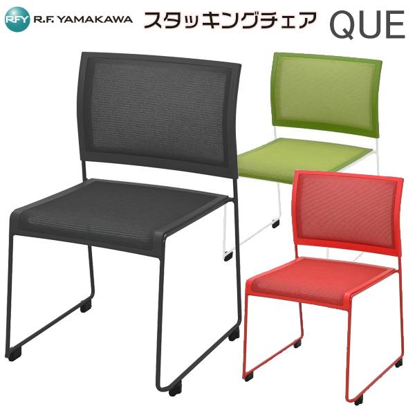 ループ脚チェア QUE スタッキング ミーティングチェア 背メッシュ 座メッシュ 完成品 ジョイント可能 簡単設営 アール・エフ・ヤマカワ製 QUE 新品 オフィス家具 全3色