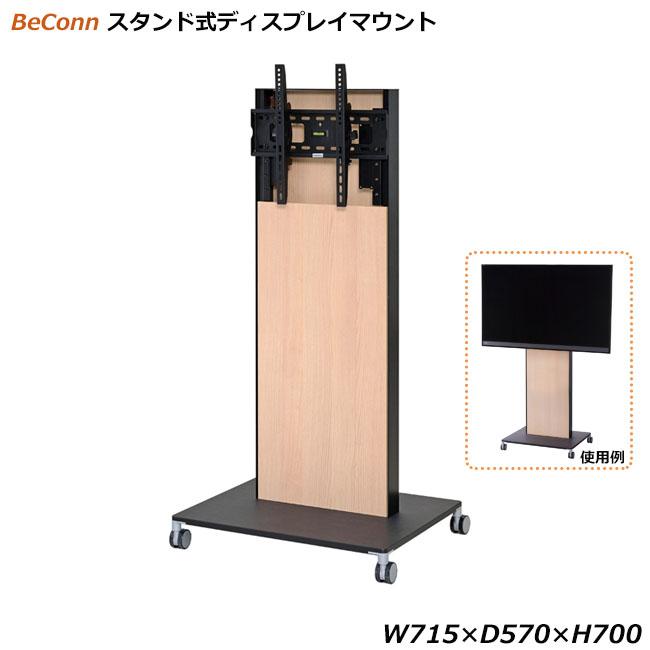 スタンド式ディスプレイマウント ナチュラル×ブラック CCAXRF030MZ テレビ設置 アール・エフ・ヤマカワ製:BeConnシリーズ CCAXRF030MZ 新品 オフィス家具
