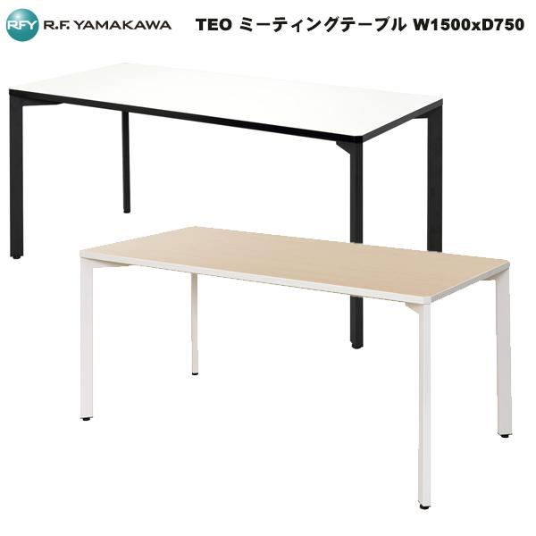 TEO ミーティングテーブル W1500xD750 ミーティングデスク 会議用テーブル 会議机 会議室 大型テーブル アール・エフ・ヤマカワ製 W1500xD750xH720 RFMT-IL1575 新品 オフィス家具 デザイナーズ家具 4本脚タイプ