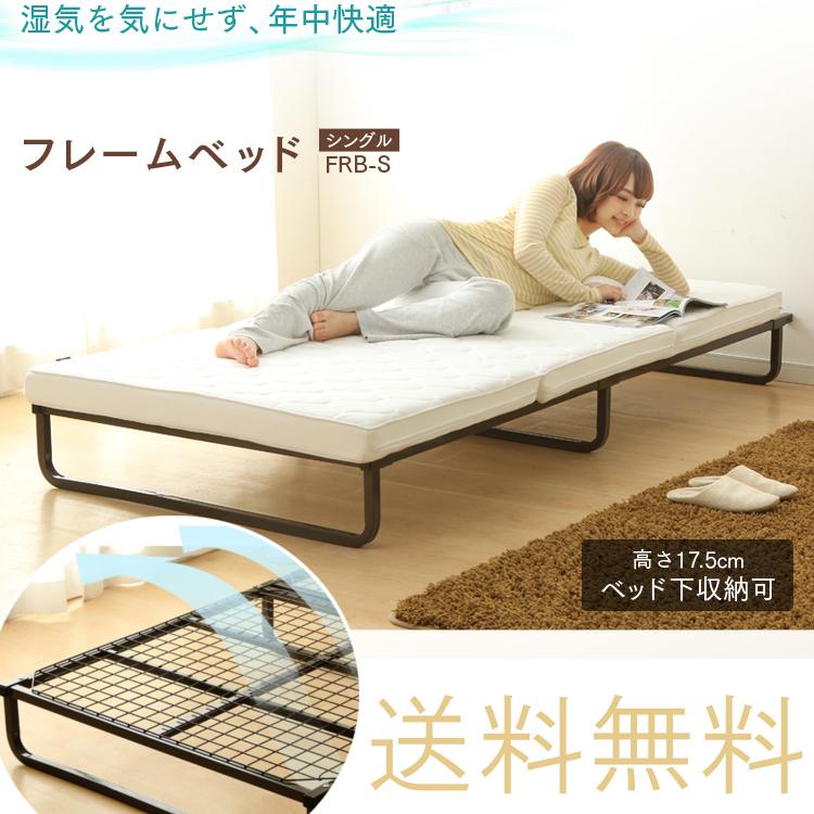 ベッド 簡易ベッド シングル ベッドフレームフレームベッド 省スペース FMB-S アイリスオーヤマ 家具 快適 折り畳みベッド 折り畳み 折畳 折りたたみ 新生活 一人 一人暮らし シングル S 通気性 簡単組立 簡単 収納スペース パイプ
