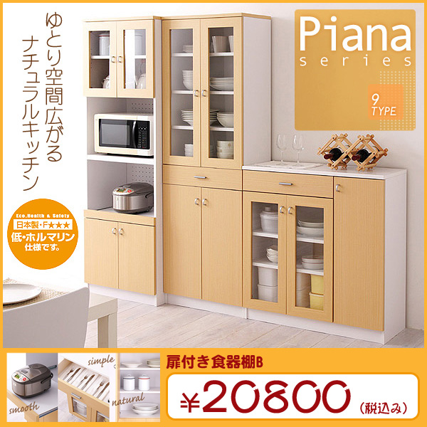 【C】PIANA扉付き食器棚B キッチン収納 料理 調理器具収納 キッチン家具 【代引不可】【送料無料】【取寄せ品】【返品不可】