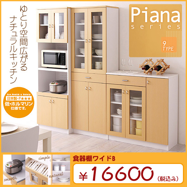 【C】PIANA食器棚ワイドB キッチン収納 料理 調理器具収納 キッチン家具 【代引不可】【送料無料】【返品不可】【取り寄せ品】 新生活 一人