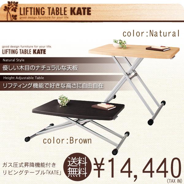 【C】リフティングテーブル【KATE】ケイト 昇降式 リフティングテーブル テーブル タモ 【送料無料】【代引不可】【返品不可】【取り寄せ品】 新生活