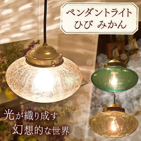 【送料無料】ペンダントライト みかんひび グリーン・透明・アンバー 照明 電球 電気 【NGL】【D】【取寄せ品】 新生活