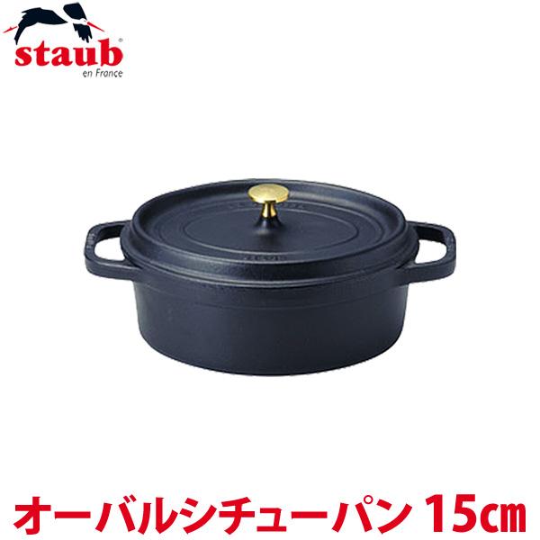 【送料無料】ストウブ オーバルシチューパン 15cm 黒 RST-35【TC】【取寄せ品】