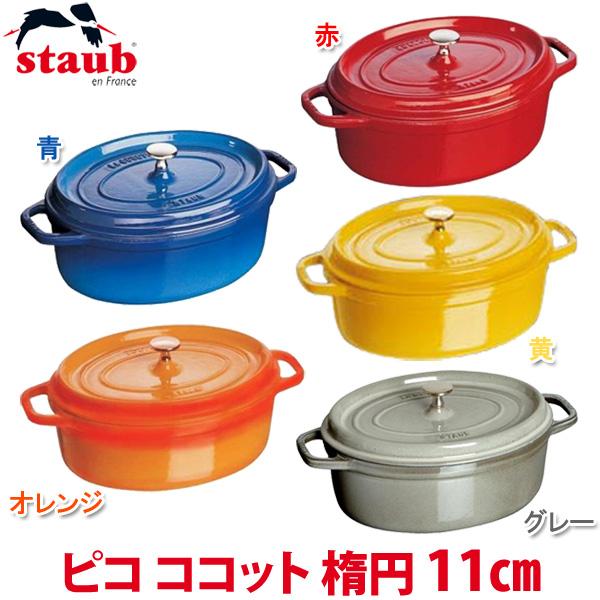 ★ストウブ ピコ ココット 楕円 11cm 赤・青・黄・オレンジ・グレー RST-48