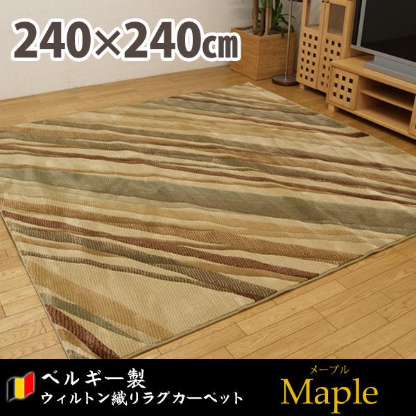 【TD】ベルギー製 ウィルトン織り ラグカーペット 『メイプル』 240×240cm カーペット 絨毯 マット リビング 敷物 【送料無料】【取り寄せ品】 新生活