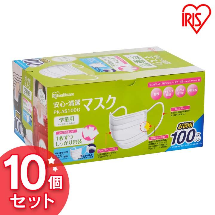送料無料 【10個セット】安心清潔マスク こども用 100枚入り PK-AS100G アイリスオーヤマ 新生活