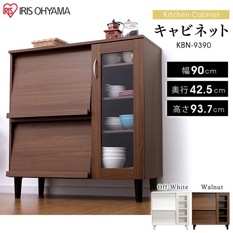 キッチンキャビネット KBN-9390 オフホワイト・ウォールナット キッチンボード キッチンチェスト 食器棚 キッチン家具 台所 レンジ台 カップボード スライド引き出し 引出し アイリスオーヤマ 一人