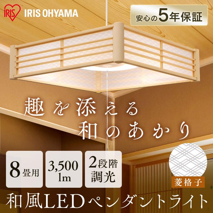 和風ペンダントライト メタルサーキットシリーズ 8畳 調光 菱格子 PLM8D-HG LEDペンダントライト LEDライト ペンダントライト LED照明 LED 照明 和風 和室 和モダン 和風ライト おしゃれ アイリスオーヤマ 新生活