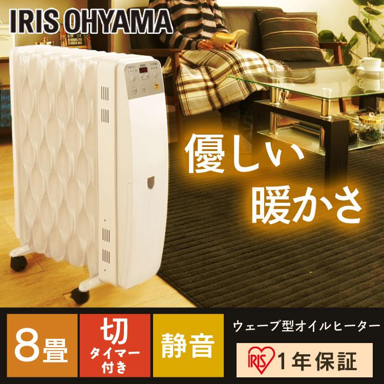 ウェーブ型オイルヒーター IWH-1210M-W 新生活 [p10☆]