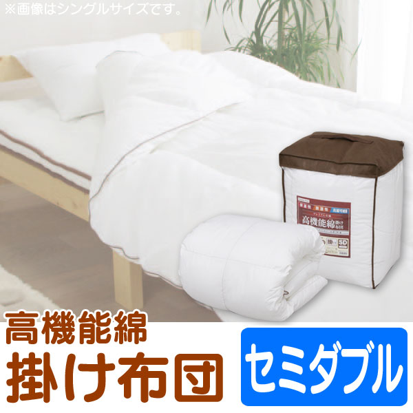 It Is Futon Comforter For 100 Yen Off Coupon Existence Tall Handloom Ability Cotton Upper Fpp Sd Batting Micro