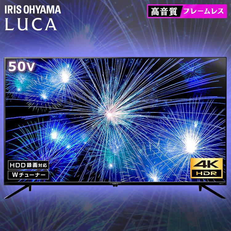 LUCA 4K対応液晶テレビ 50インチ LT-50B625K送料無料 地デジ BS CS 4K テレビ 液晶テレビ 液晶 ベゼルレス アイリスオーヤマ[new]