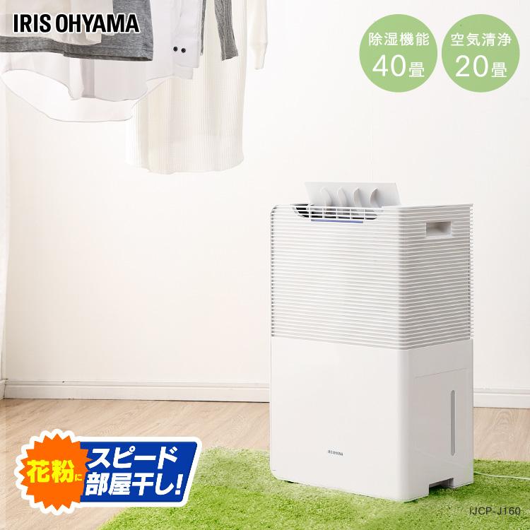 空気清浄機付除湿機 16L ホワイト IJCP-J160-W送料無料 掃除 清掃 健康維持 清潔 梅雨対策 湿気対策 アイリスオーヤマ