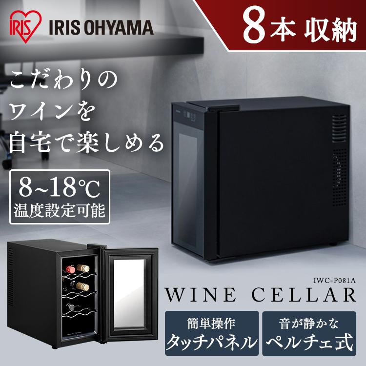 ワインセラー ワインクーラー 家庭用 静音 ペルチェ式 庫内灯付き 8本 白ワイン 赤ワイン ロゼ アイリスオーヤマ ポイント5倍 送料無料 25L 9 ペルチェ式ワインセラー 1着でも送料無料 irispoint 11 スリム 小型 ブラック 10時迄 評価 IWC-P081A-B