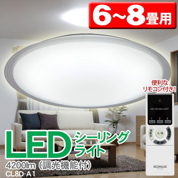 【送料無料】アイリスオーヤマ LEDシーリングライト【6~8畳用】4200lm CL8D-A1【センターカバー無】 LEDシーリン 新生活