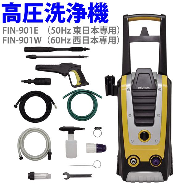 【アイリスオーヤマ】高圧洗浄機 FIN-901E(50Hz 東日本専用)・FIN-901W(60Hz 西日本専用) イエロー [KASJ]【★】
