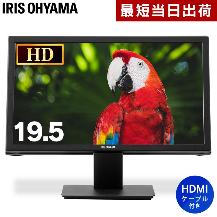 ディスプレイ ブラック送料無料 液晶ディスプレイ 19.5インチ 液晶 映像 19.5インチ アイリスオーヤマ 液晶モニター RLD-19AH-B モニター 映画 ゲーム