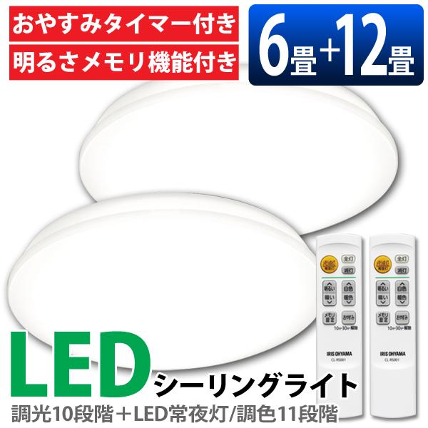 【送料無料】LEDシーリングライト 6畳調光調色・12畳調光調色 CL6DL-N1・CL12DL-N1 アイリスオーヤマ