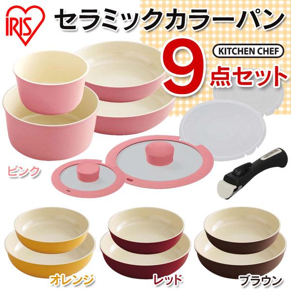 KITCHEN CHEF セラミックカラーパン 9点セット H-CC-SE9 ピンク・オレンジ・レッド・ブラウン アイリスオーヤマ