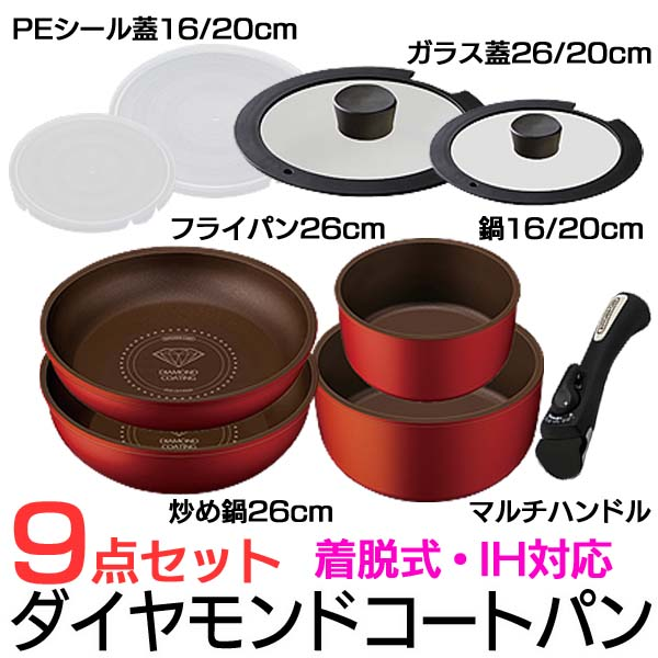 【送料無料】ダイヤモンドコートパン 9点セット IH対応 H-IS-SE9 アイリスオーヤマ