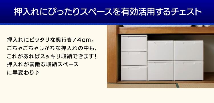 奥行74cmタイプ ≪送料無料≫ ホワイト アイリスオーヤマ SG-L ☆お得な4個セット☆チェスト