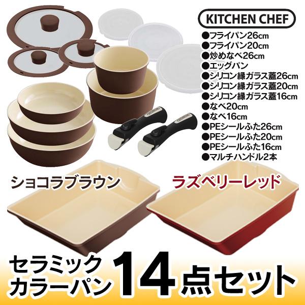 アイリスオーヤマ KITCHEN CHEF セラミックカラーパン14点セット H‐CC-SE14P ラズベリーレッド・ショコラブラウン